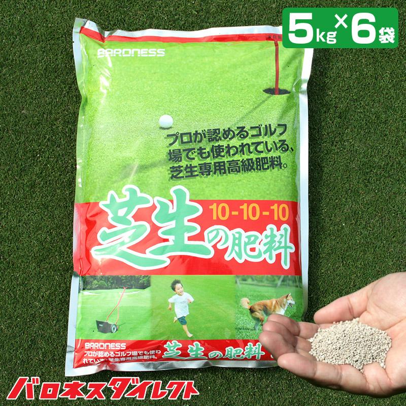 【お得セット】ゴルフ場も太鼓判!バロネス 芝生の肥料 5kg 6袋セット 緩効性化成肥料 細粒タイプ 10-10-10 粒状 芝のお手入れ/共栄社/