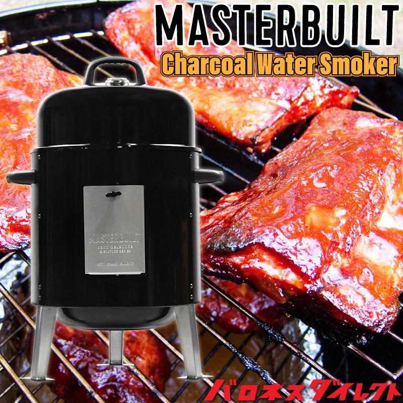 Masterbuilt(マスタービルト) チャコール ウォーター スモーカー スモーク 燻製 グリル BBQ バーベキュー キャンプ【送料注意】【あす楽対応】【店頭受取対応商品】