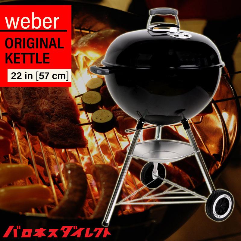 Weber ウェーバー オリジナル ケトル 22インチ(直径57cm) ORIGINAL KETTLE 22