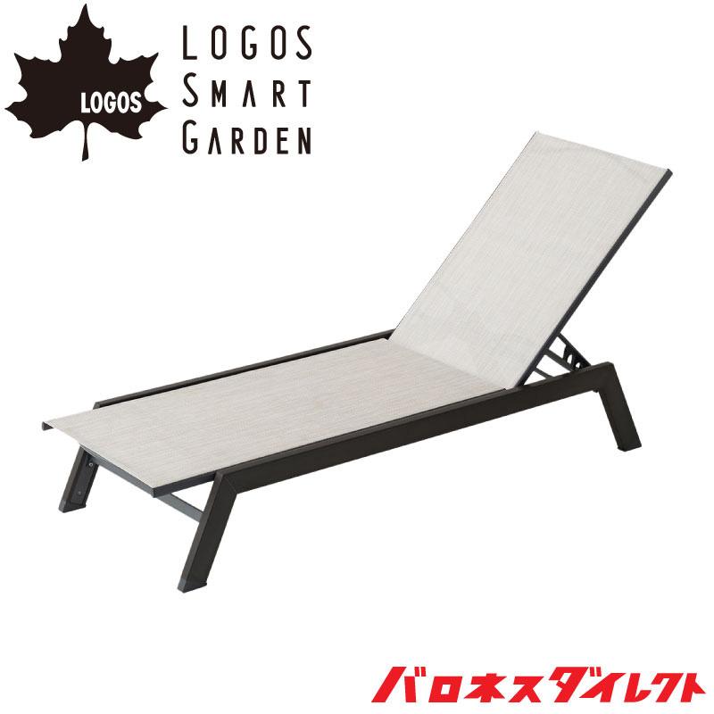 【予約注文品 約1週間で出荷】LOGOS Smart Garden (ロゴス スマートガーデン) ラウンジ【送料無料】【店頭受取対応商品】