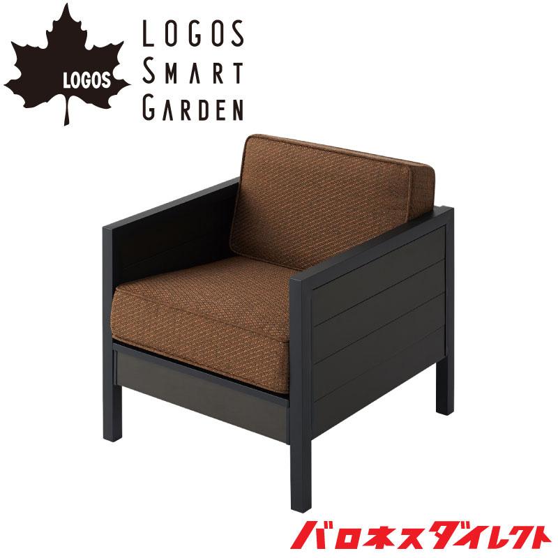 【予約注文品 約1週間で出荷】LOGOS Smart Garden (ロゴス スマートガーデン) モノウッドソファ【送料無料】【店頭受取対応商品】