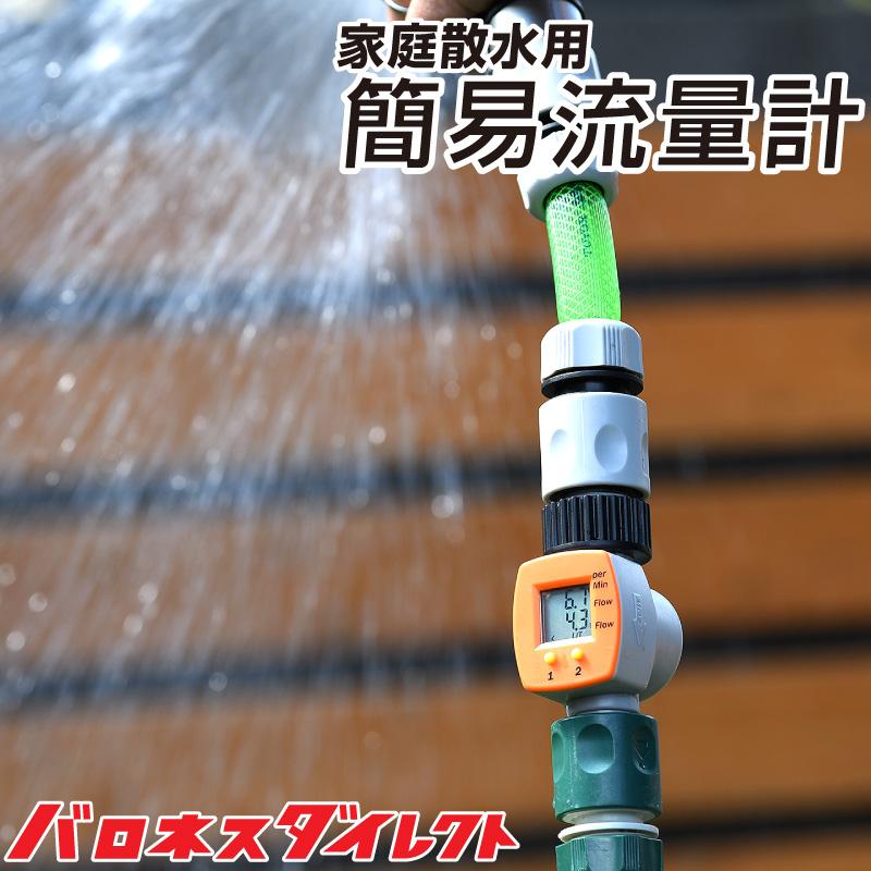 家庭散水用 簡易節水流量計【あす楽対応】【店頭受取対応商品】