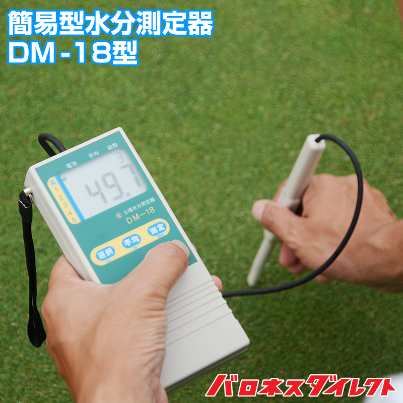 簡易型水分測定器 DM-18型【送料無料】【あす楽対応】【店頭受取対応商品】