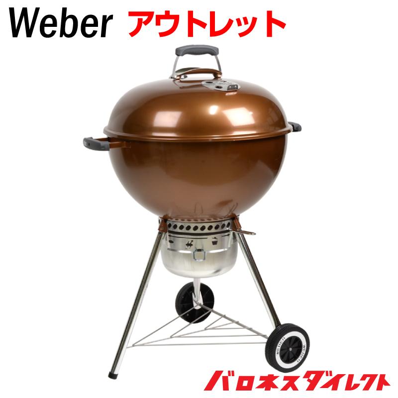 訳あり/Weber ウェーバー オリジナル ケトル プレミアム カッパー 22インチ(直径57cm) ORIGINAL KETTLE PREMIUM 22
