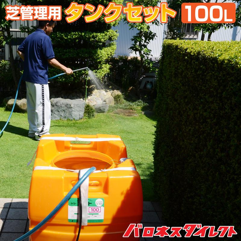 【送料無料】【予約注文品 約1週間で出荷】芝管理のための殺菌剤・殺虫剤・液肥散布用タンクセット(100L) 10~25坪(30~80平米)の芝生向け