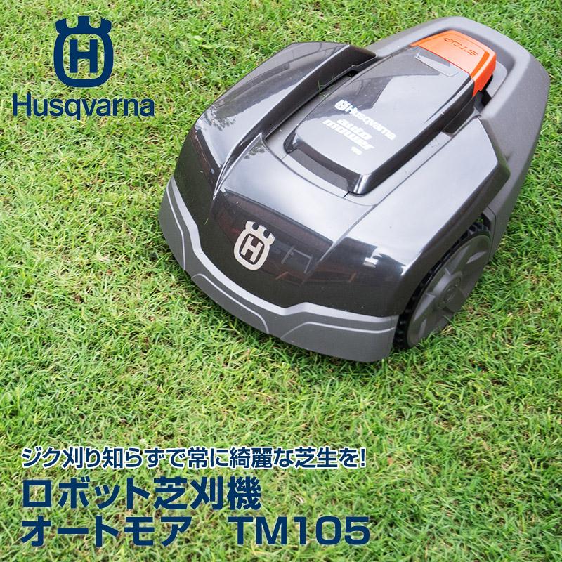 ハスクバーナ オートモア ロボット式芝刈り機 TM105 Sキット仕様【送料無料】【あす楽対応】【店頭受取対応商品】