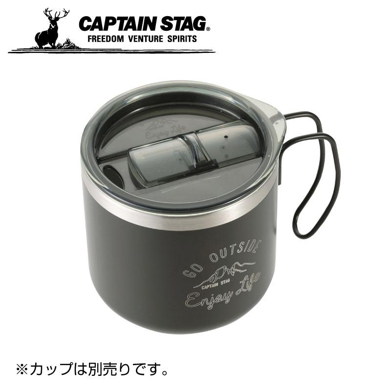 モンテダブルステンレスマグカップのフラップ 保温 保冷に効果的でほこりが入るのを防ぎます CAPTAIN STAG [正規販売店] キャプテンスタッグ モンテ 年間定番 キャンプ ギフト アウトドア ダブルステンレスマグカップ用フラップ ふた ブラック ue-4912