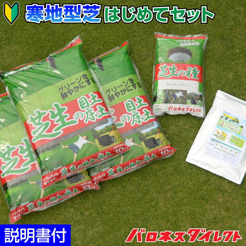 種のまき方説明書付き 1年中緑の芝生にしたい方に 再入荷/予約販売! コレではじめてみませんか? 寒地型芝はじめてセット 20平米 6坪 分 芝生の種 床土 700g 3袋 初心者向き ダイヤモンドグリーン 芝生の肥料 目土 国内送料無料
