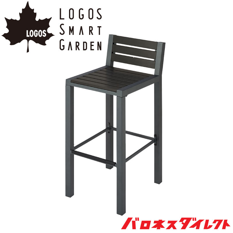 LOGOS Smart Garden(ロゴススマートガーデン) バースツール 73200002【あす楽対応】【送料無料】【店頭受取対応商品】