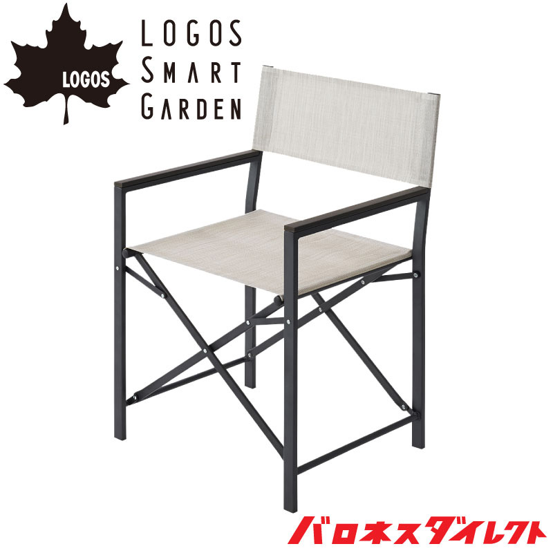 LOGOS Smart Garden(ロゴススマートガーデン) ディレクターチェア 73200003【あす楽対応】【送料無料】【店頭受取対応商品】