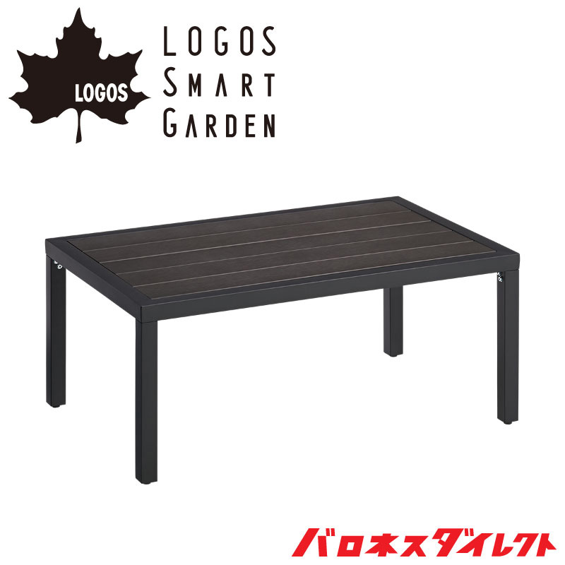 LOGOS Smart Garden(ロゴススマートガーデン) モノウッドローテーブル【あす楽対応】【送料無料】【店頭受取対応商品】