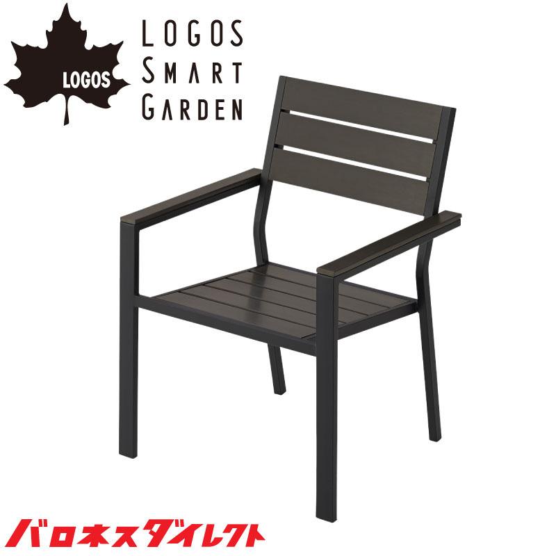 LOGOS Smart Garden(ロゴススマートガーデン) モノウッドスタックチェア 73200012【あす楽対応】【送料無料】【店頭受取対応商品】
