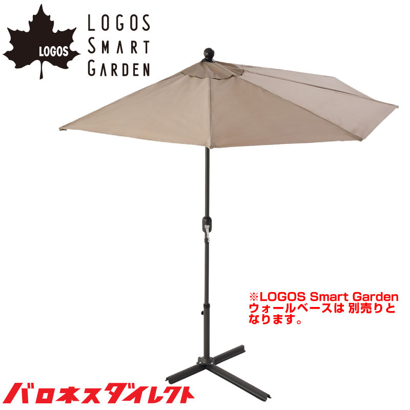 LOGOS Smart Garden(ロゴススマートガーデン) ウォールパラソル 73200016【あす楽対応】【送料無料】【店頭受取対応商品】