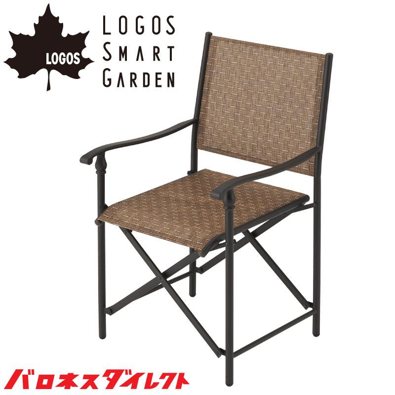 LOGOS Smart Garden(ロゴススマートガーデン) ディレクターチェア クラシック キャンプ ファニチャー イス 73200026【あす楽対応】【送料無料】【店頭受取対応商品】