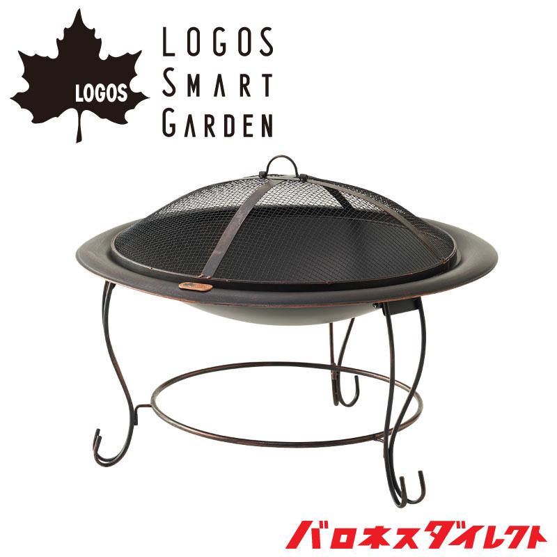 LOGOS Smart Garden(ロゴススマートガーデン) ラウンドファイアプレース 焚き火 暖炉 BBQ アウトドア キャンプ 81050001【あす楽対応】【送料無料】【店頭受取対応商品】