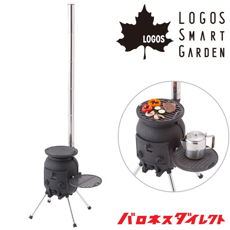 LOGOS Smart Garden(ロゴススマートガーデン) 薪ストーブグリル 焚き火 暖炉 BBQ アウトドア キャンプ 81050003【あす楽対応】【送料無料】【店頭受取対応商品】