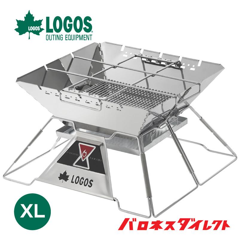 LOGOS(ロゴス) the ピラミッドTAKIBI XL 焚き火 バーベキュー 囲炉裏 キャンプ かまど 81064161【あす楽対応】【送料無料】【店頭受取対応商品】