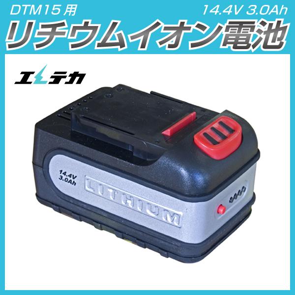 【予約注文品 約1週間で出荷】エレテカ DTM15用 リチウムイオン電池 14.4V 3.0Ah