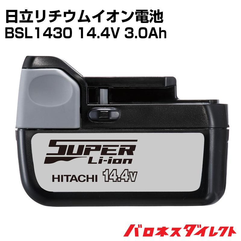 日立工機 リチウムイオン電池(バッテリー) 14.4V 3.0A BSL1430【店頭受取対応商品】