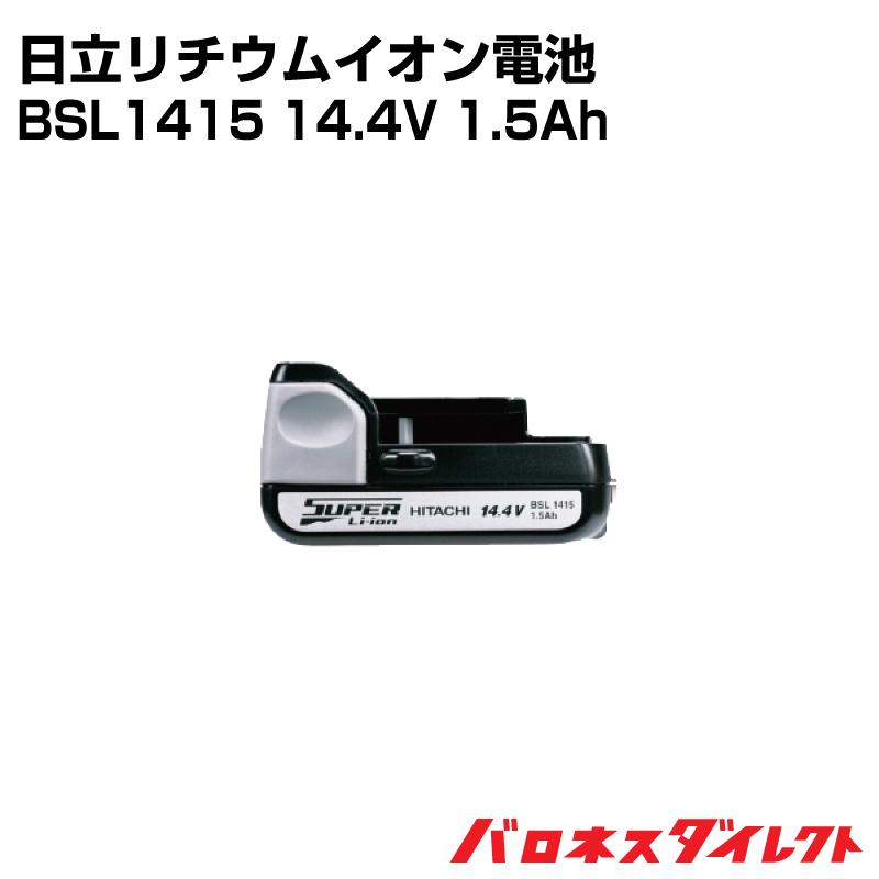 日立工機コードレス植木バリカン 14.4Vリチウムイオン電池 FCH14DSL(35)専用 刈込み幅350mmタイプ【店頭受取対応商品】
