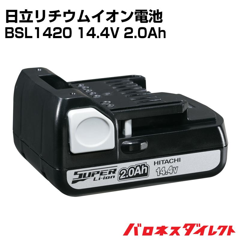 日立工機 リチウムイオン電池(バッテリー) 14.4V 2.0A BSL1420【店頭受取対応商品】