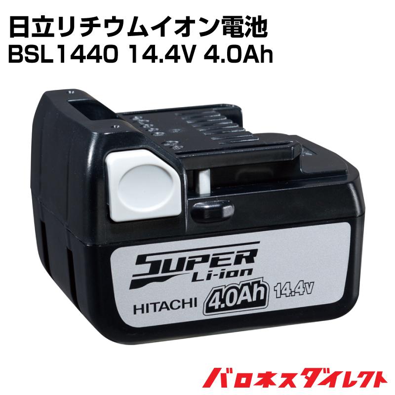 日立工機 リチウムイオン電池(バッテリー) 14.4V 4.0A BSL1440【店頭受取対応商品】
