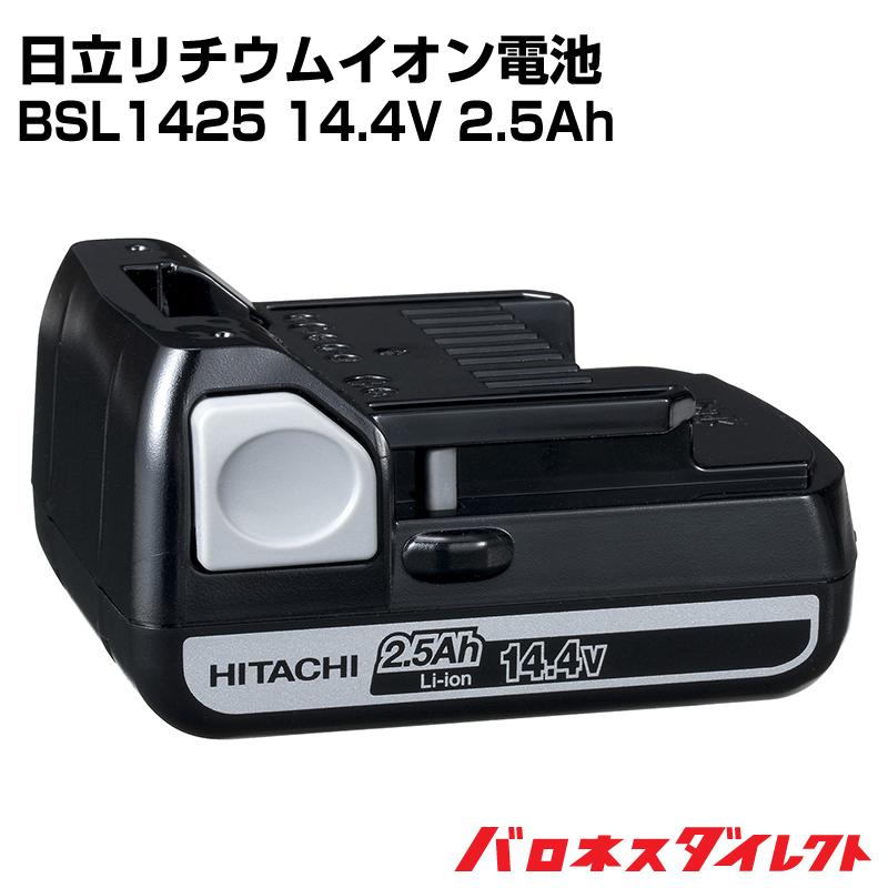 日立工機 リチウムイオン電池(バッテリー) 14.4V 2.5A BSL1425【店頭受取対応商品】
