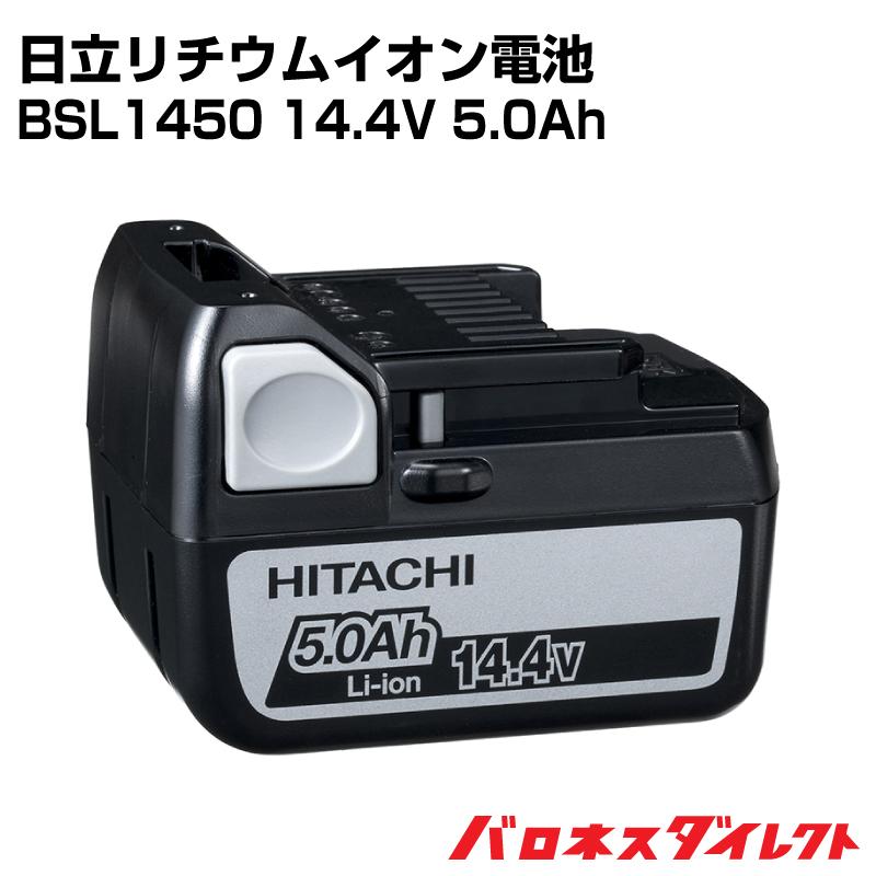 日立工機 リチウムイオン電池(バッテリー) 14.4V 5.0A BSL1450【店頭受取対応商品】