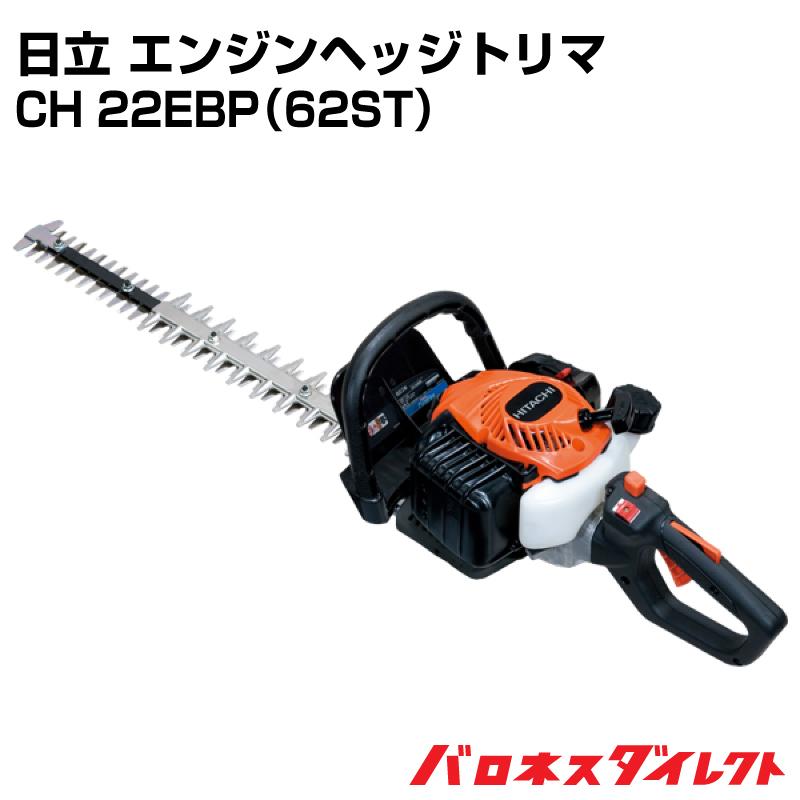 日立工機エンジンヘッジトリマ CH22EBP(62ST)【送料無料】【店頭受取対応商品】