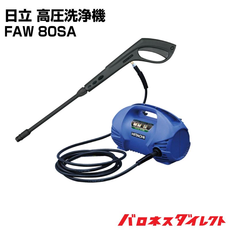 日立工機100V高圧洗浄機 FAW80SA 水道接続式【店頭受取対応商品】