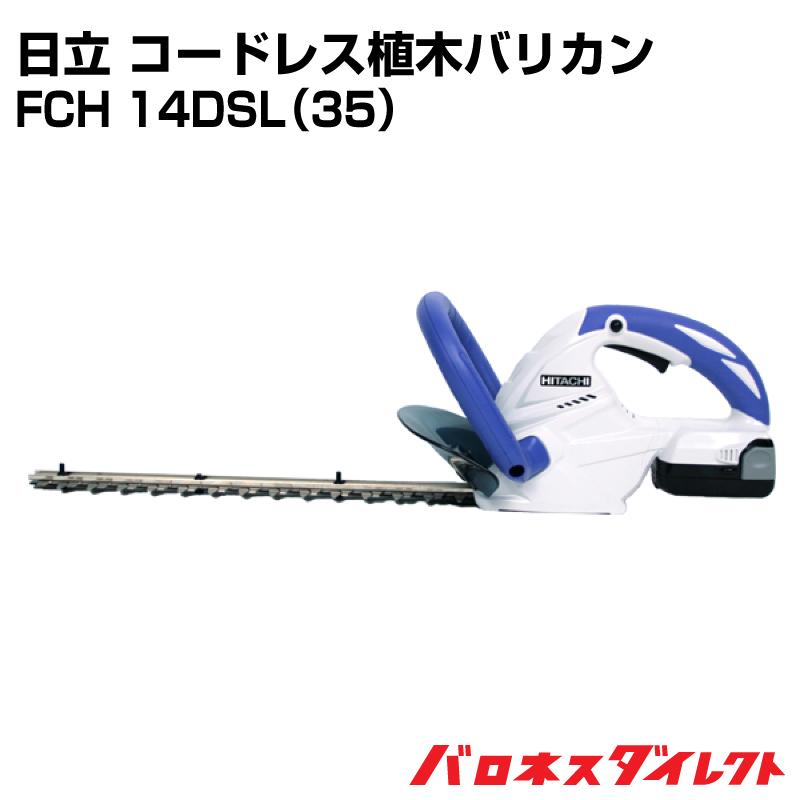 日立工機コードレス植木バリカン 刈込み幅350mmタイプ FCH14DSL(35)【店頭受取対応商品】