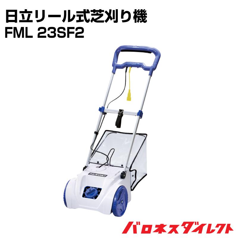 【送料注意】日立工機コード付リール式芝刈り機 刈込幅230mm FML23SF2