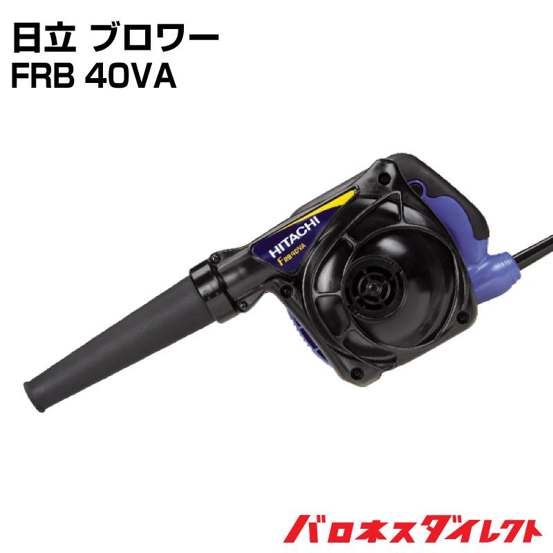 日立工機ブロワー FRB40VA 無段変速タイプ ノズル付き 100V【店頭受取対応商品】