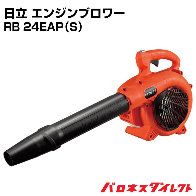 【送料注意】日立工機エンジンブロワー RB24EAP(S) 吹き飛ばし専用【店頭受取対応商品】