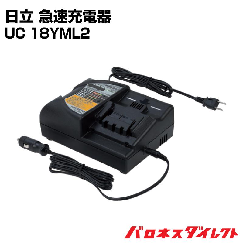 日立工機急速充電器2wayチャージャー UC 18YML2【店頭受取対応商品】