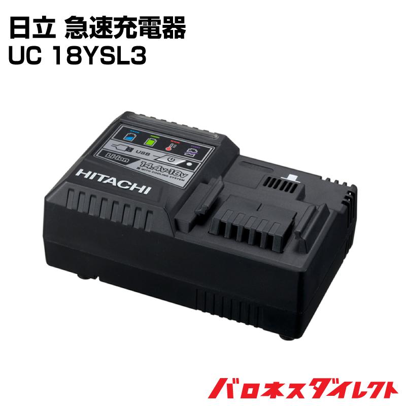 日立工機急速充電器 UC 18YSL3【店頭受取対応商品】