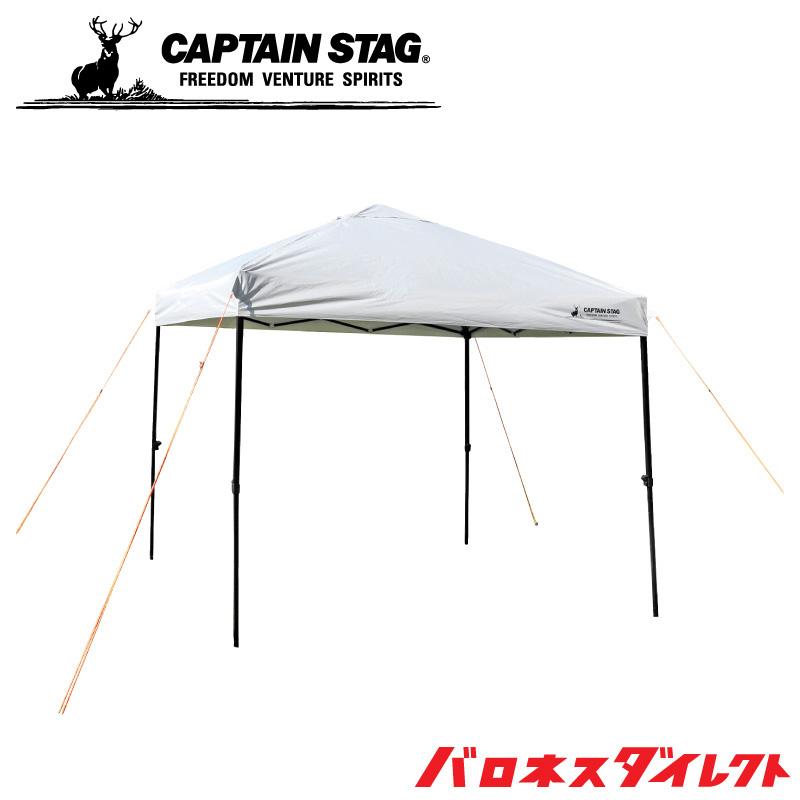 CAPTAIN STAG(キャプテンスタッグ) クイックシェード250UV ホワイト〈キャスターバッグ付〉 ua-1079 【送料無料】【あす楽対応】【店頭受取対応商品】