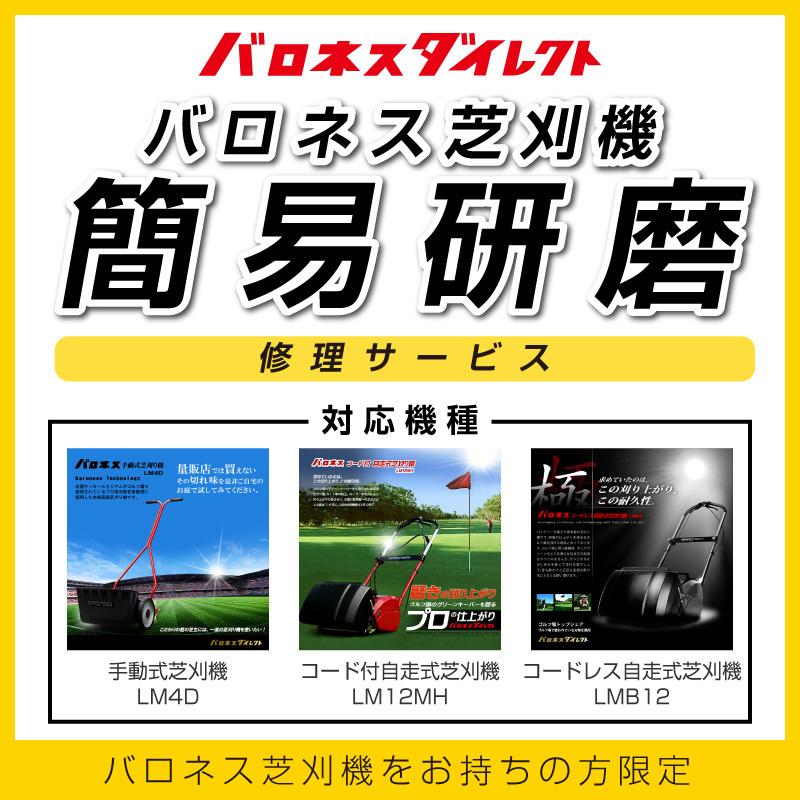 バロネス芝刈機 LM4D/LM12MH/LMB12 簡易研磨 修理サービス【店頭受取対応商品】