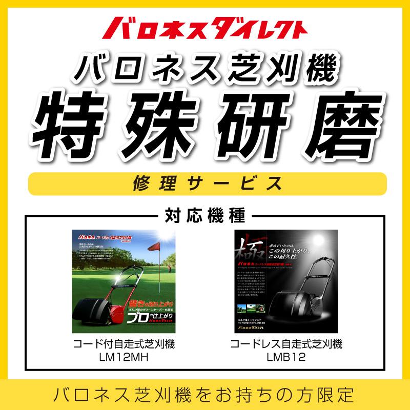 バロネス芝刈機 LM12MH/LMB12 特殊研磨 修理サービス【店頭受取対応商品】