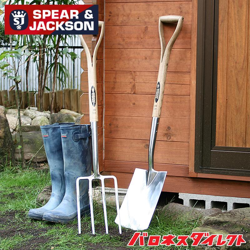 英国ブランド Spear&Jackson ガーデンツール トラディショナル ディギング ステンレス スコップ&フォーク 大サイズ2点セット【あす楽対応】