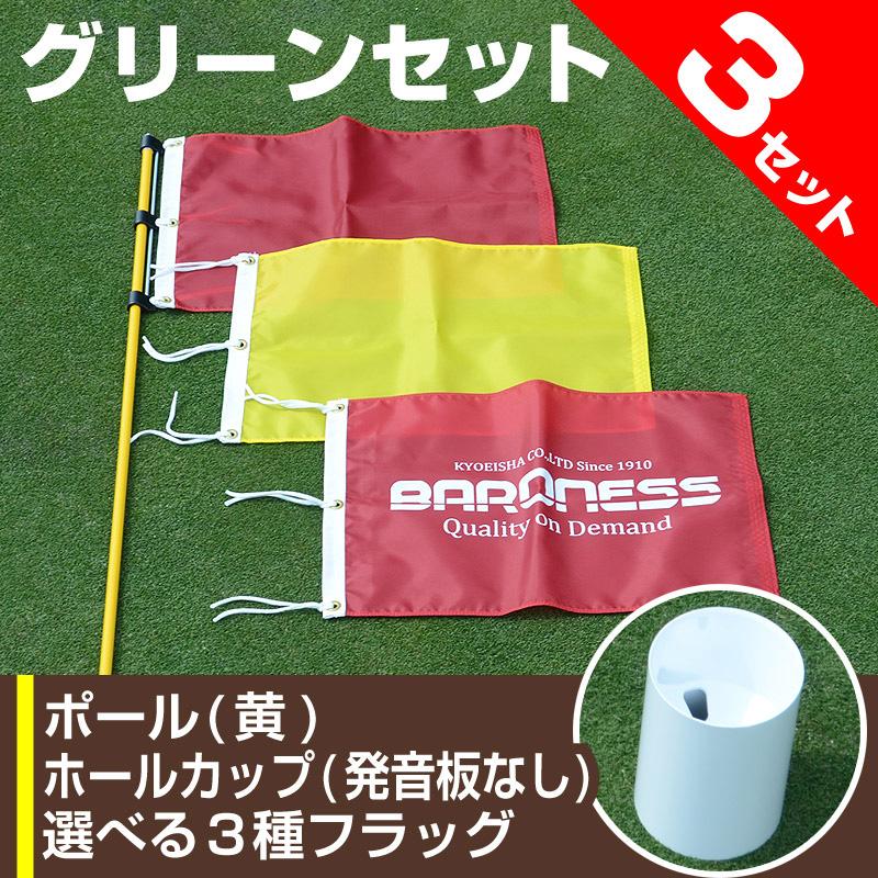 /送料無料/グリーンセット×3セット(ホールカップ発音板なし&ポール(黄色)&ピンフラッグ)/あす楽対応/ゴルフ パッティンググリーン
