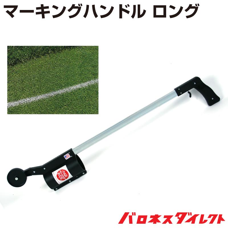 マーキングハンドル ロング/あす楽対応/【店頭受取対応商品】