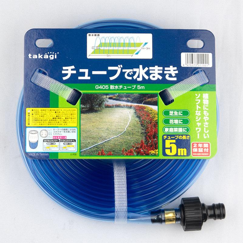 植物にもやさしいソフトなシャワー タカギ 記念日 新着 散水チューブ 5m コネクター別売り G405 散水ホース 芝生 ワンタッチ 散水範囲5m×1~3m 水まき 長方形 芝管理 水やり