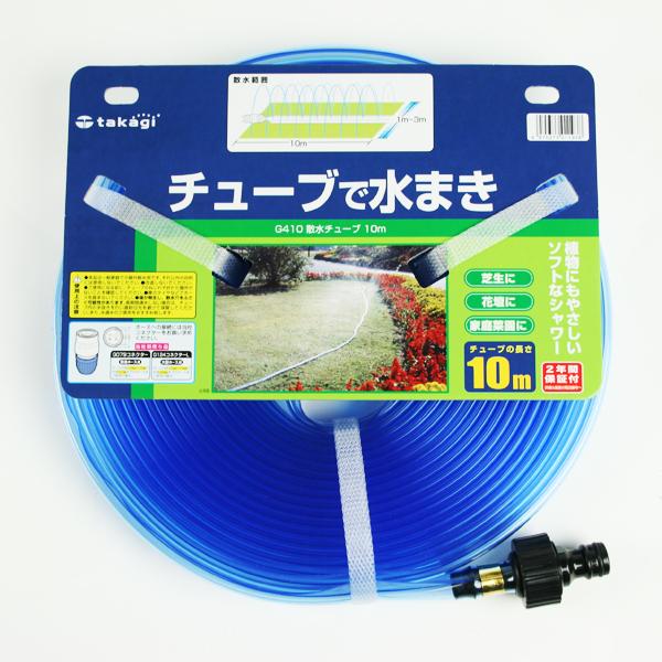 植物にもやさしいソフトなシャワー タカギ 散水チューブ 10m コネクター別売り G410 散水ホース ワンタッチ 訳あり 評価 水やり 散水範囲10m×1~3m 芝管理 長方形 水まき 芝生