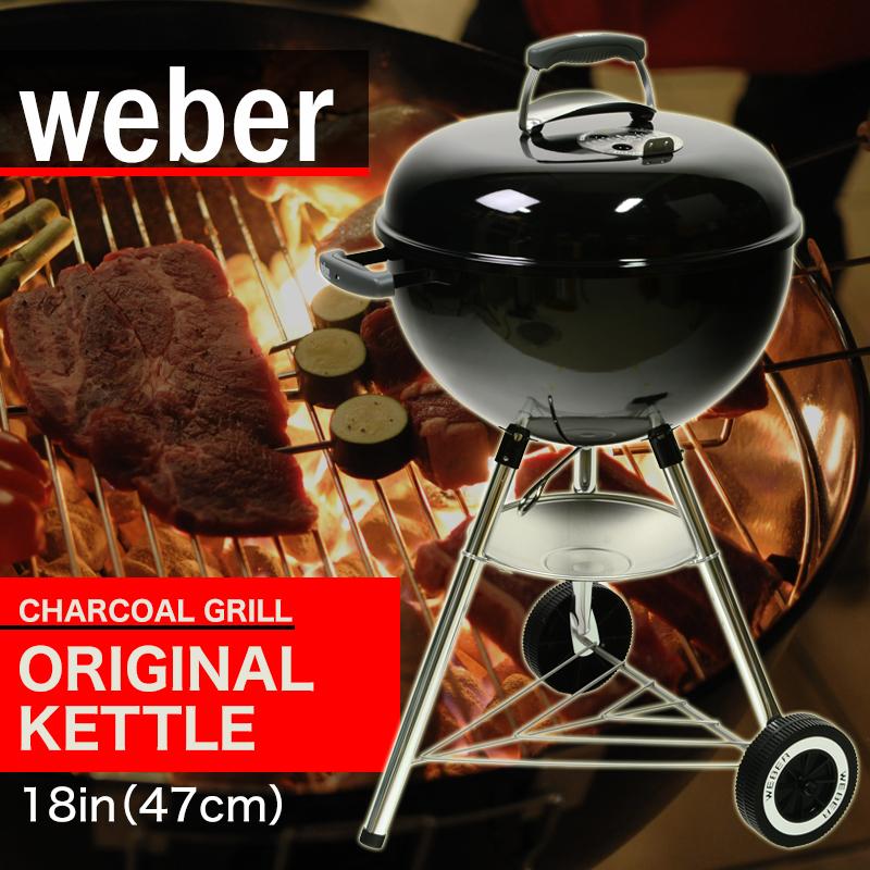 Weber ウェーバー オリジナル ケトル 18インチ(直径47cm) ORIGINAL KETTLE 18