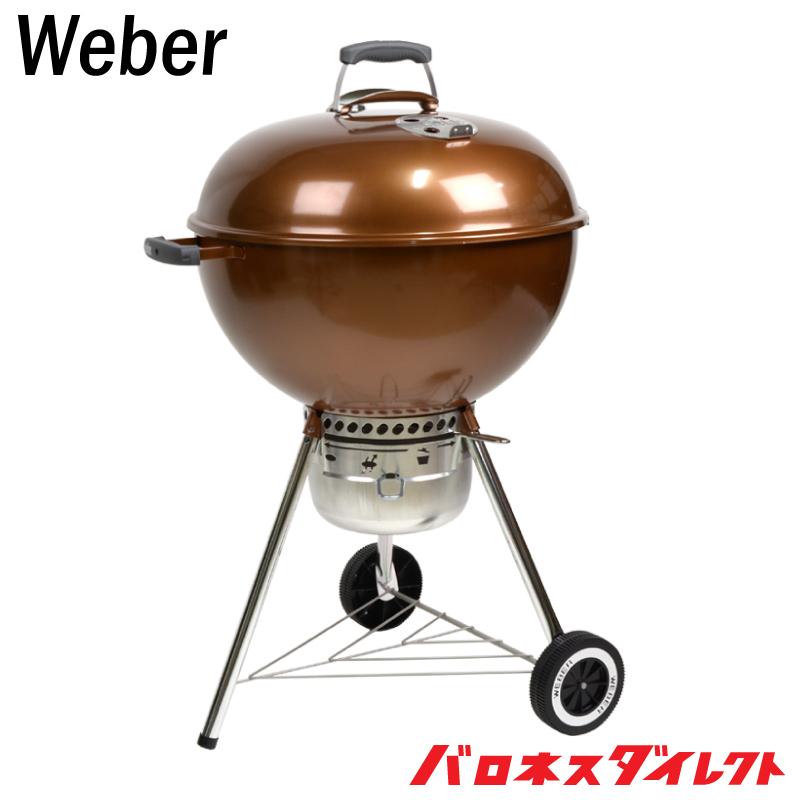Weber ウェーバー オリジナル ケトル プレミアム カッパー 22インチ(直径57cm) ORIGINAL KETTLE PREMIUM 22