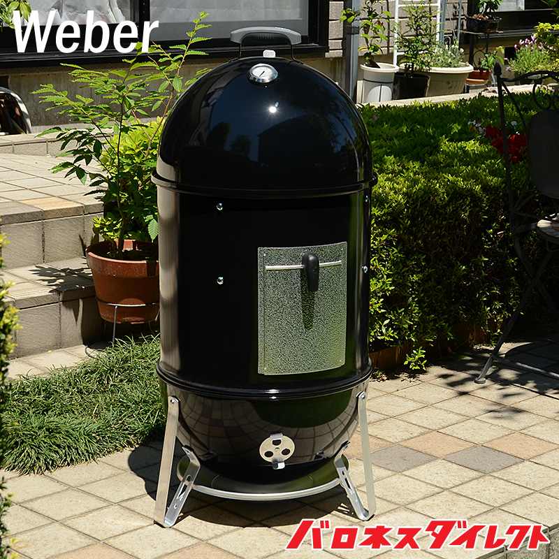 【送料無料】Weber ウェーバー スモーキー マウンテン クッカー スモーカー 18.5インチ Smokey Mountain Cooker Smoker 18.5inch 721001 燻製 燻製器 くんせい器 温度計付き【並行輸入品】【あす楽対応】【店頭受取対応商品】
