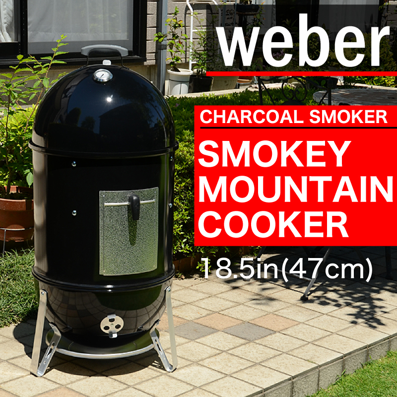 【送料無料】Weber ウェーバー スモーキー マウンテン クッカー スモーカー 18.5インチ Smokey Mountain Cooker Smoker 18.5inch 721001 燻製 燻製器 くんせい器 温度計付き【並行輸入品】【あす楽対応】