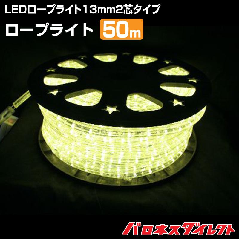 LEDロープライト(チューブライト)1800球/50m シャンパンゴールド(電球色) 直径13mm2芯タイプ【送料無料】【店頭受取対応商品】