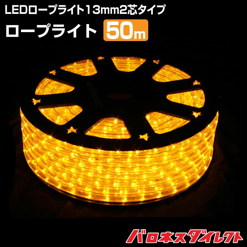 LEDロープライト(チューブライト) 1800球/50m イエロー 直径13mm2芯タイプ 【送料無料】【店頭受取対応商品】